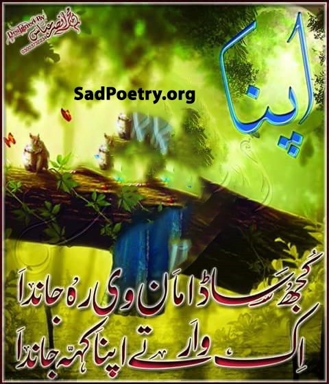 punjabi-poetry