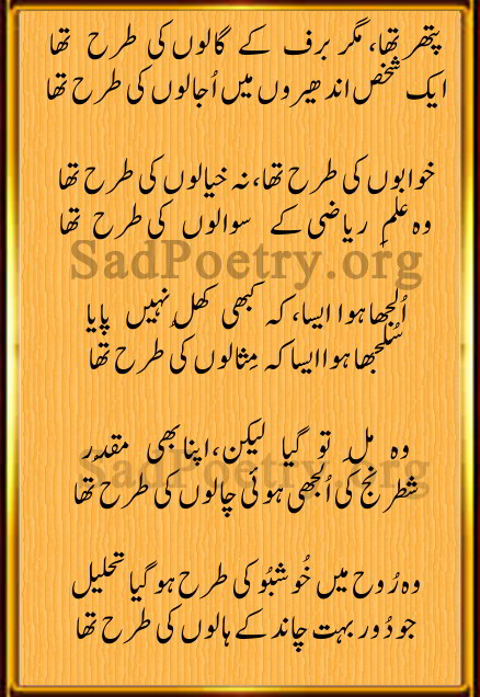 urdu-ghazal-poetry