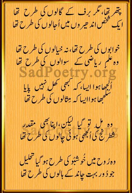 urdu-ghazal-poetry