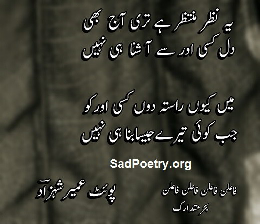 4 line urdu shayari