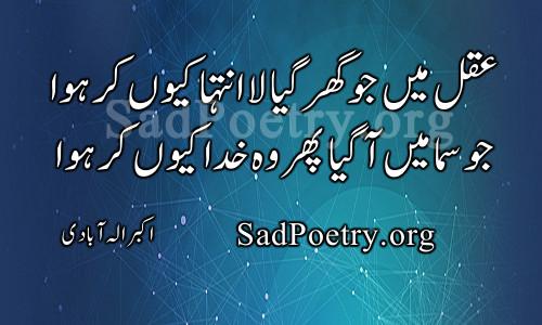 Akbar-Allahabadi poetry