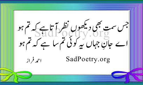 ahmad-faraz-poetry