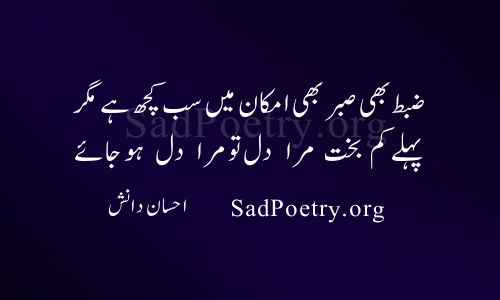 Ehsan Danish Poetry and SMS | Sad Poetry org