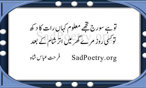 farhat-abbas-urdu