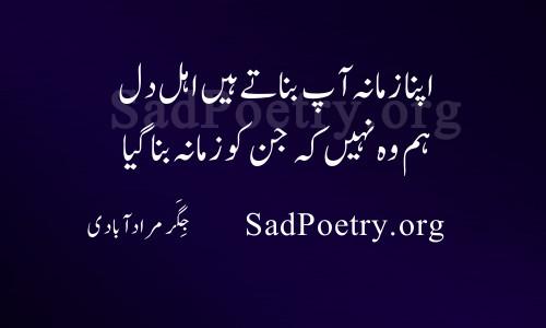 jigar-moradabadi-poetry