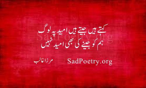 mirza-ghalib-urdu