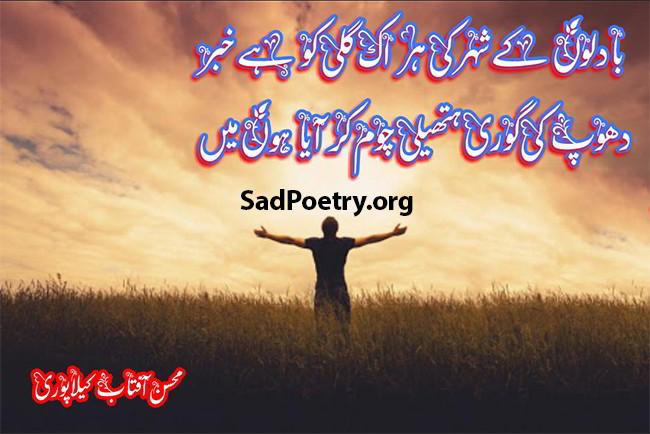urdu-poetry-image