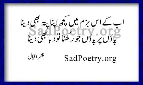 zafar-iqbal-2-line