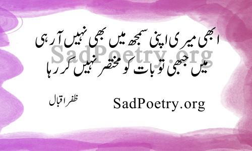 zafar-iqbal-shayari