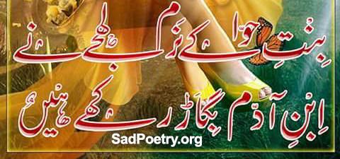 2-line-urdu-poetry
