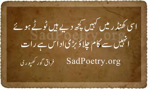 Firaq-Gorakhpuri poetry