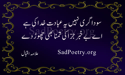allama-iqbal poetry