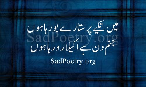 birthday-poetry-urdu