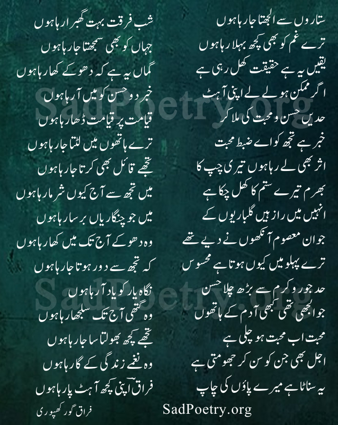 ghazal sms in urdu 2012