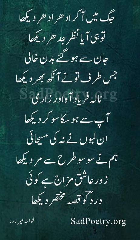 khwaja-mir-dard-ghazal