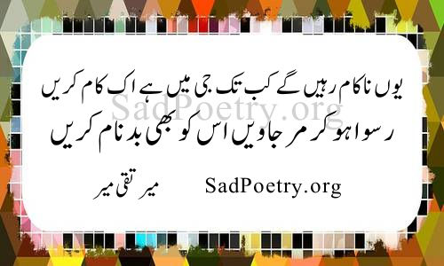 Badnam Shayari and SMS | Sad Poetry org