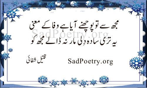 wafa bewafa poetry