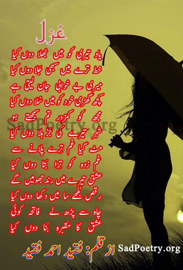 urdu-ghazal-shayari