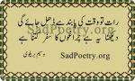 Raat Tu Waqt Ki Paband Hai