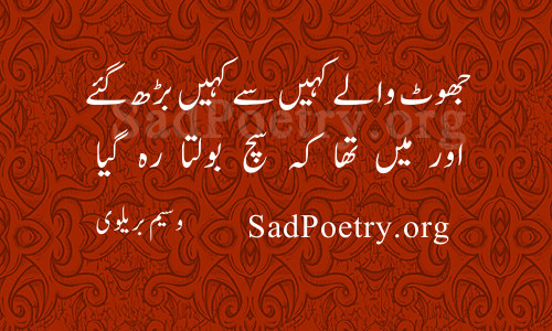 sach jhoot poetry