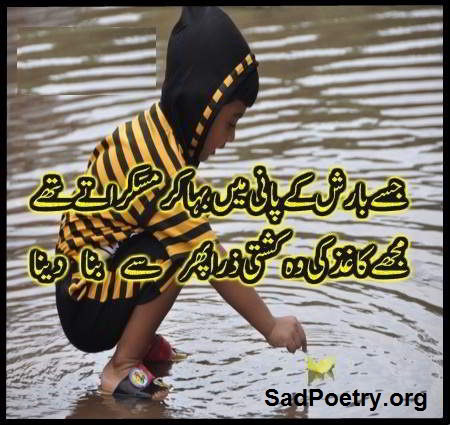 bachpan-poetry1