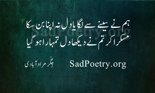 jigar-moradabadi dil poetry