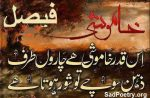 Is Qadar Khamoshi