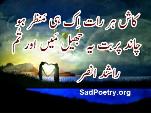 raat-urdu-shayari