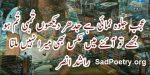 Ajab Jalwa Numai Hai