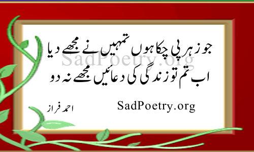 ahmad-faraz 2 line