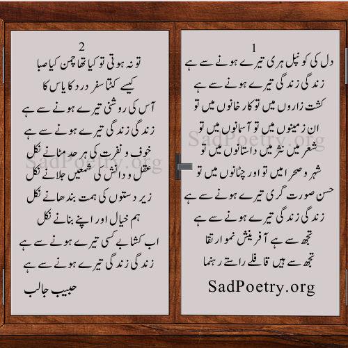 habib-jalib-ghazal poetry