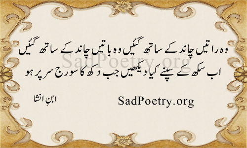 Chaand Poetry, Chand Shayari and SMS | Sad Poetry org - Page 2