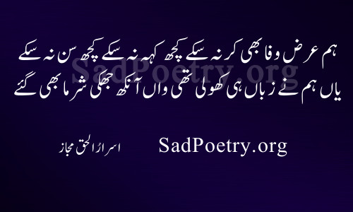 Wafa Poetry and SMS | Sad Poetry org - Page 2