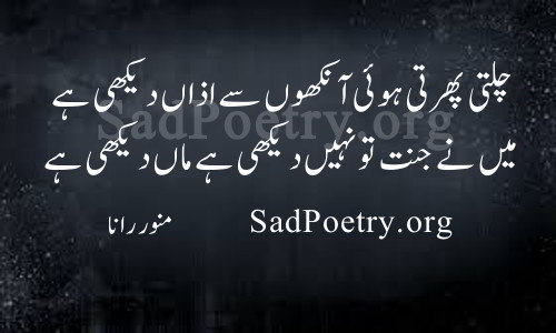 Mothers Day Poetry In Urdu And Sms Sad Poetryorg