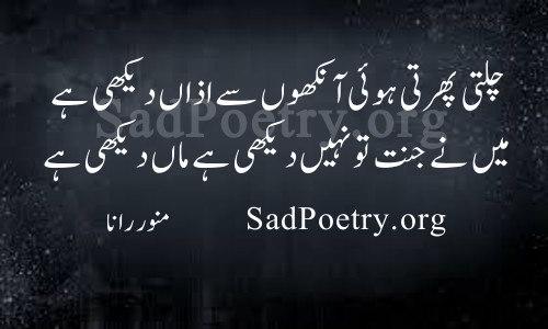 mothery-day-urdu-poetry