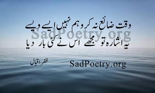 zafar-iqbal (7)