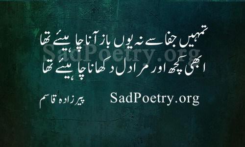 pirzada qasim poetry