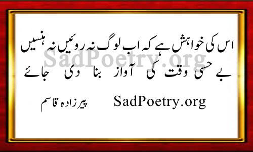 pirzada qasim 2 line