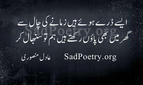 adil-mansori-poetry