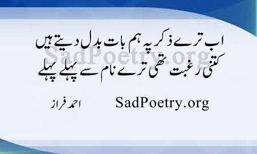 faraz ghazal in hindi