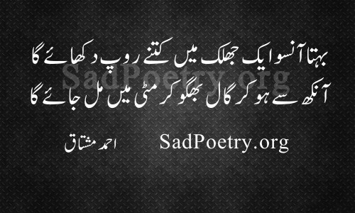 ahmad-mushtaq-poetry