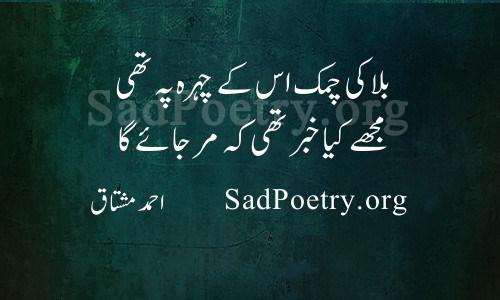 ahmad-mushtaq-shayari