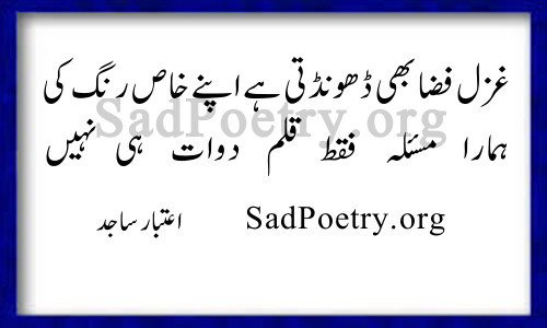 aibar-sajid-poetry