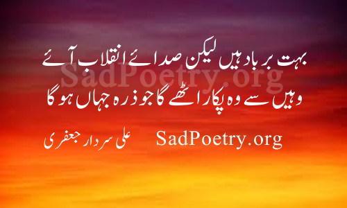 ali-sardar-jafri-poetry