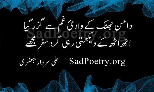 gham poetry