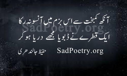 hafeez jalandhari poetry