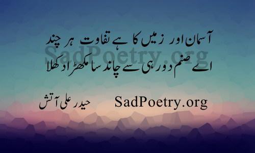 haidar ali aatish poetry