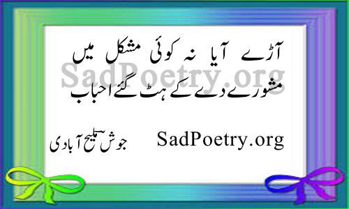 josh malihabadi poetry