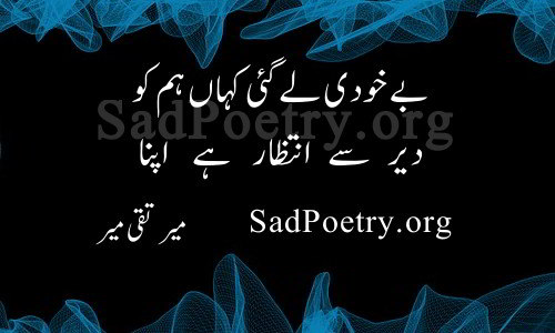 Mir Taqi Mir Poetry and SMS | Sad Poetry org