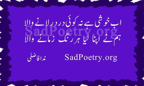 nida fazli poetry